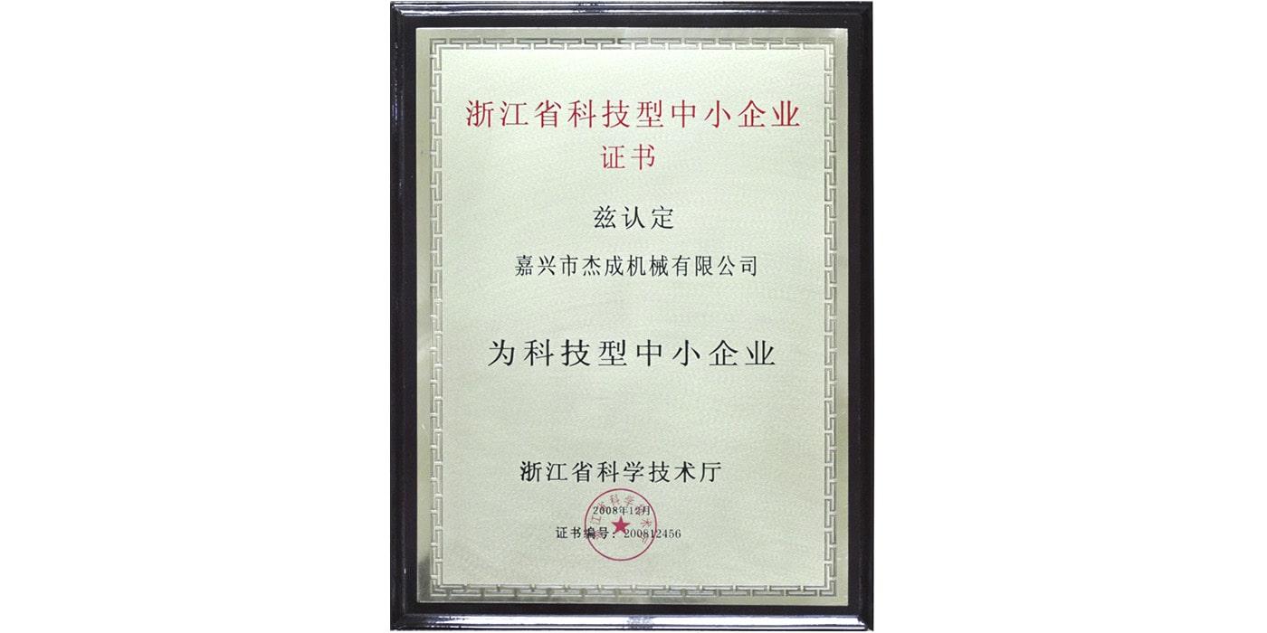 浙江省科技型中小企业证书2