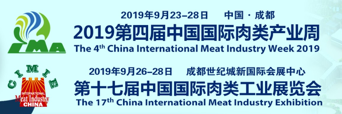 The 17th China International Meat Industry Exhibition (CIMIE 2019)