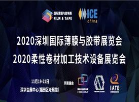 和意自动化诚邀您参加 ICE China 2020 柔性卷材加工技术设备展