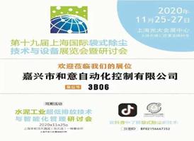 和意自动化诚邀您参加2020上海国际袋式除尘技术与设备展览会