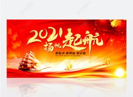 和意自动化祝您2021元旦新春快乐