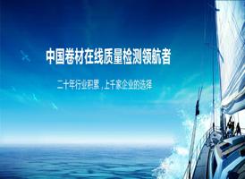 和意自动化邀您参加中国国际电池技术交流会