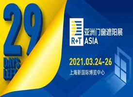 和意自动化诚邀您参加2021 RTAsia亚洲门窗遮阳展