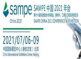 和意自动化诚邀您参加2021 SAMPE 北京复合材料展