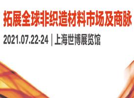 和意自动化邀您参加2021亚洲非织造材料展览会