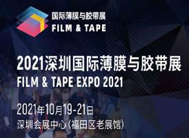 和意自动化诚邀您参加2021深圳国际薄膜与胶带展览会